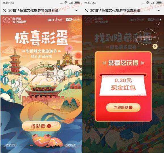 花橙旅游华侨城文旅节砸蛋抽随机微信红包 亲测中0.3元