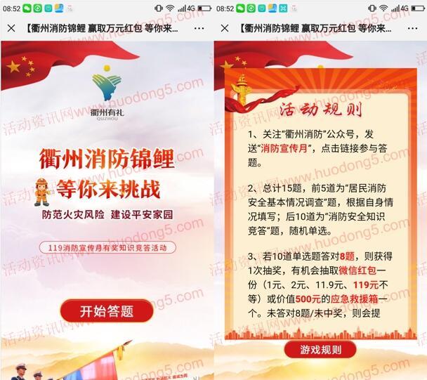 衢州消防宣传月答题抽取1-119元微信红包、应急救援箱
