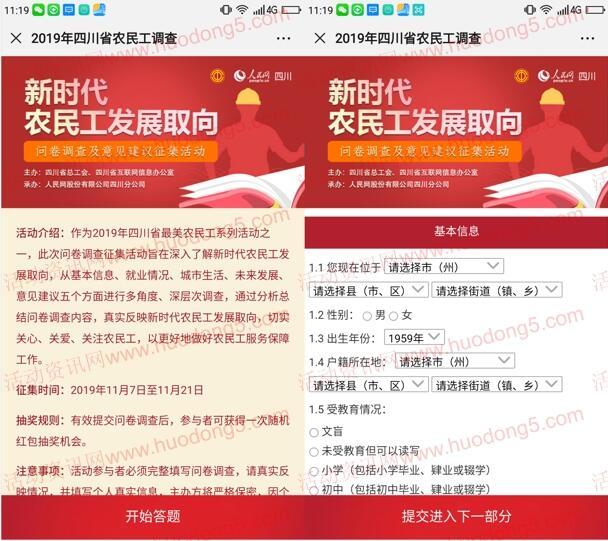 四川工会新时代农民工发展问卷抽取随机微信红包奖励