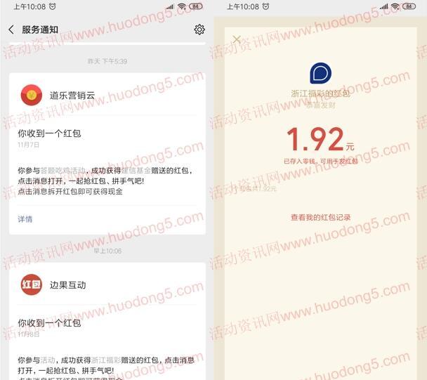 浙江福彩狂欢12亿游戏抽最少1元微信红包 亲测中1.92元