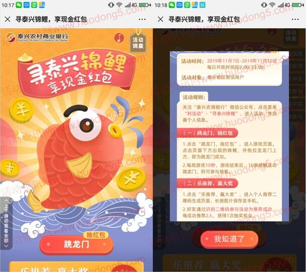 泰兴农商银行寻找泰兴锦鲤抽1-888元微信红包 需定位泰兴
