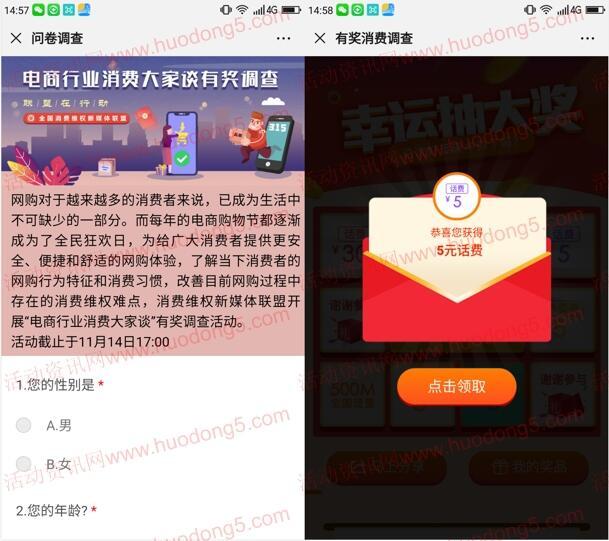中国315报告问卷调查抽5-30元移动手机话费 亲测中5元