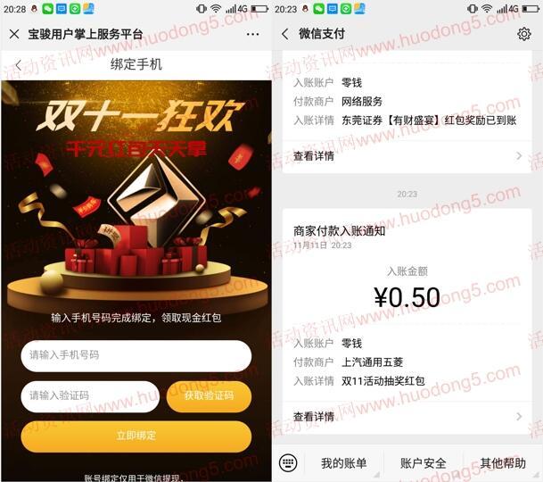 宝骏汽车双十一狂欢抽0.3-1000元微信红包 亲测中0.5元