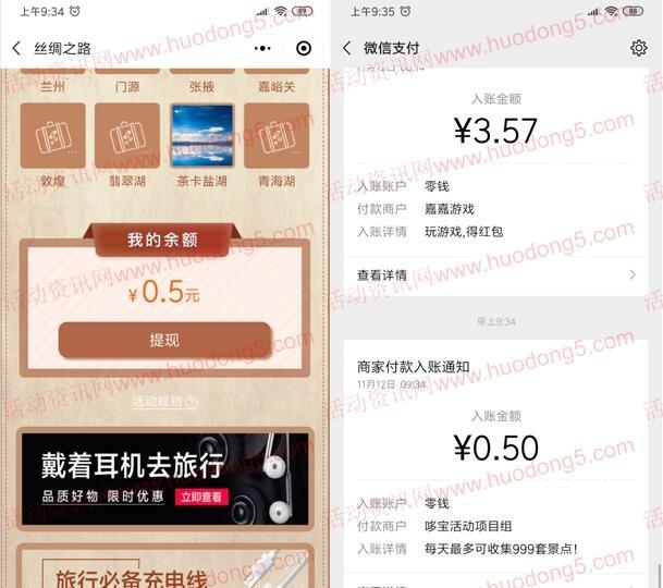 丝绸路上赢大奖小程序抽取0.3-8元微信红包 亲测中0.5元