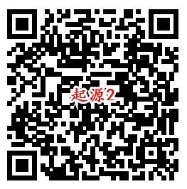 我的起源QQ端2个活动手游下载试玩送2-188个Q币奖励