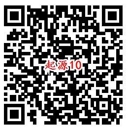 我的起源QQ端10个活动手游下载试玩送2-188个Q币奖励