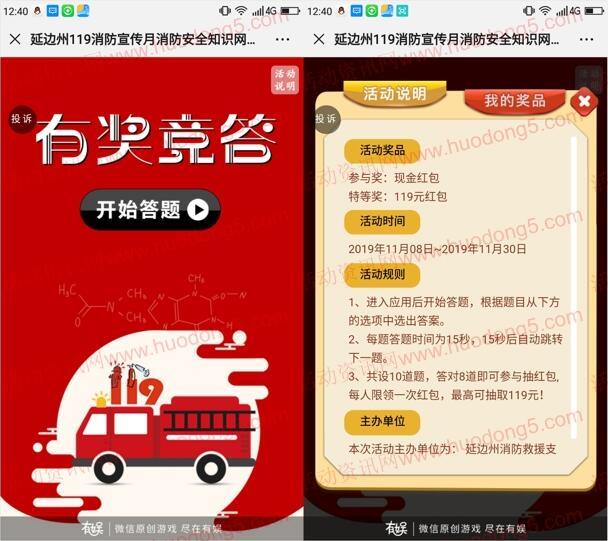 延边州消防119消防宣传月答题抽0.3-119元微信红包奖励