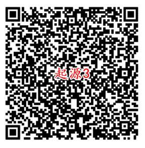 我的起源微信3个活动手游试玩领取8-188元微信红包奖励
