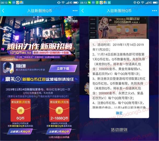 龙族幻想新一期app手游下载试玩领取6-1888个Q币奖励