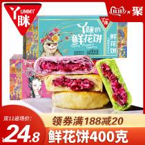 云南特产鲜花饼+匹克男士运动休闲鞋+杏鲍菇蛤蜊下饭酱