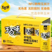 玉百味NFC鲜榨玉米汁饮料+特步秋冬季皮面运动鞋+护眼台灯