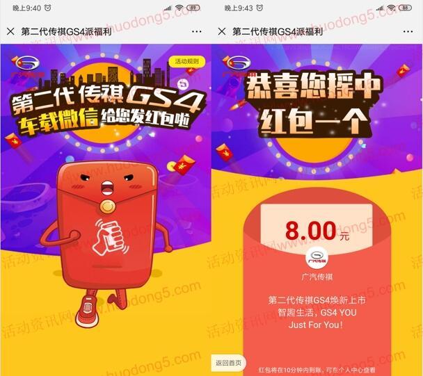 广汽传祺GS4派福利摇一摇抽1-100元微信红包 亲测中8元