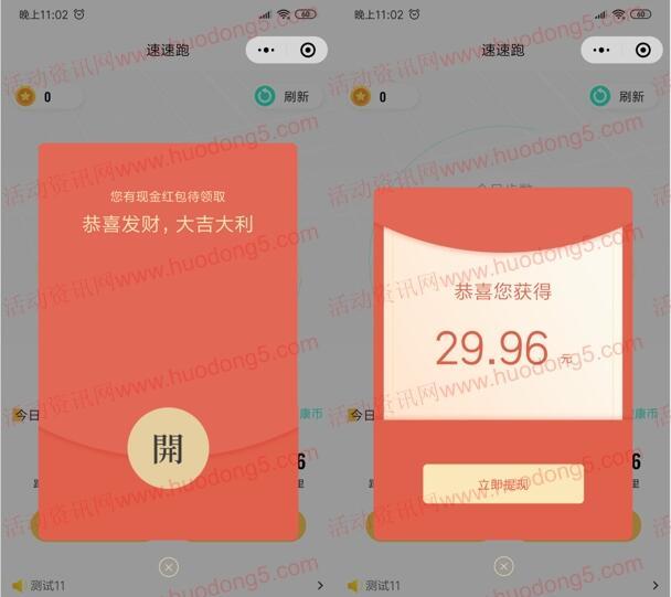 速速跑小程序新用户直接领取0.5元微信红包 亲测推零钱