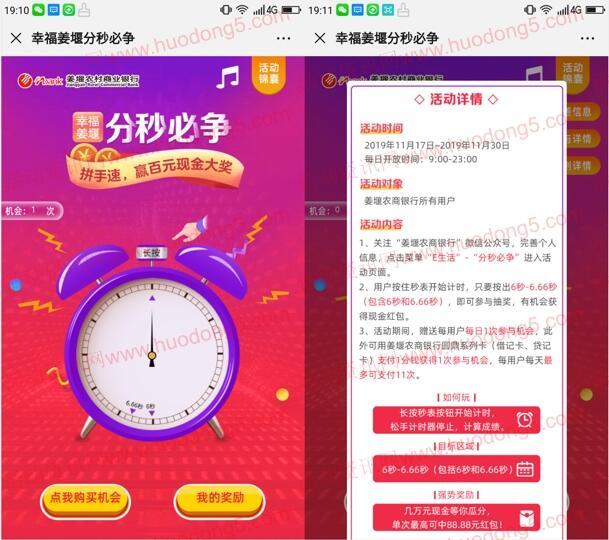 姜堰农商银行分秒必争小游戏抽1-88.88元微信红包奖励