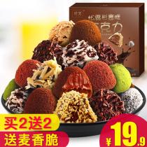 诺梵松露黑巧克力礼盒装+超值8.8多功能云台防抖自拍杆