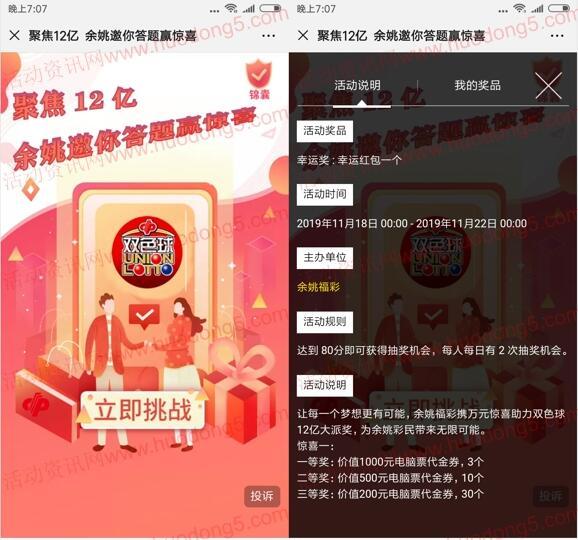 余姚福彩聚焦12亿答题赢惊喜抽万元微信红包 凡科活动