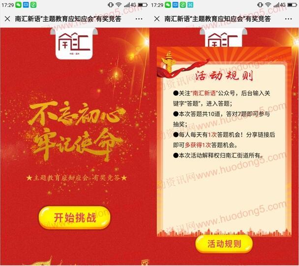 南汇新语主题教育有奖答题抽随机微信红包 需要答对7题