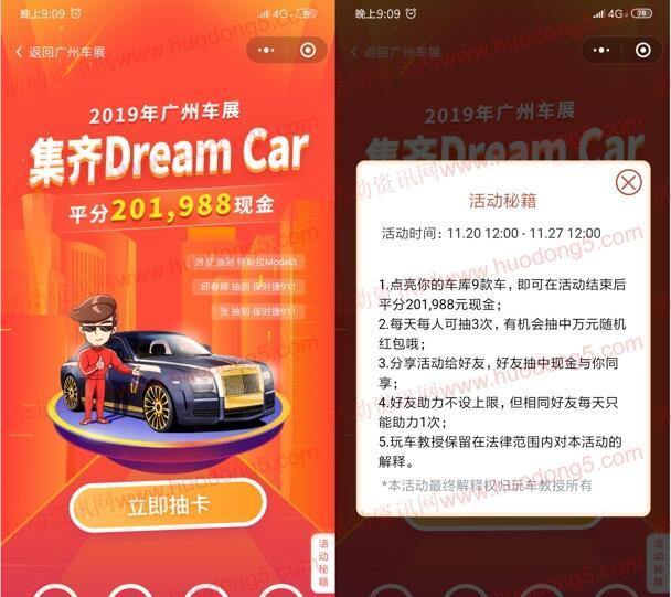 玩车教授广州车展集车平分20万元微信红包 需集齐9款车