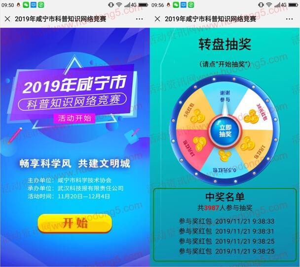 咸宁科协科普知识网络竞赛抽取0.5-38元微信红包 附答案