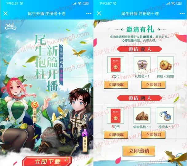 狐妖小红娘QQ端新一期手游下载试玩送6-13个Q币奖励