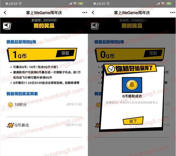掌上WeGame周年庆抽百万Q币、腾讯视频会员 亲测中1Q币