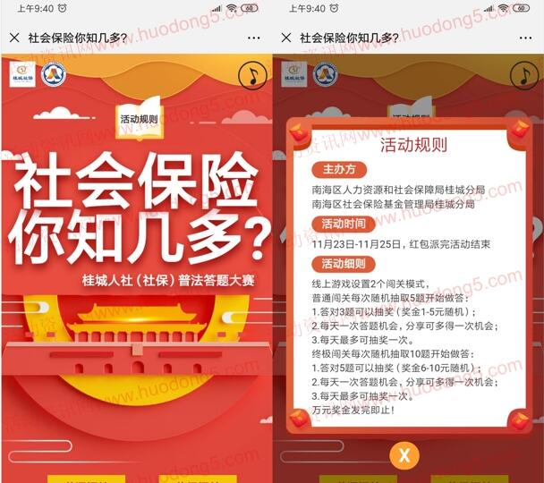 桂城人社创业就业问答第3期答题抽1-10元微信红包奖励