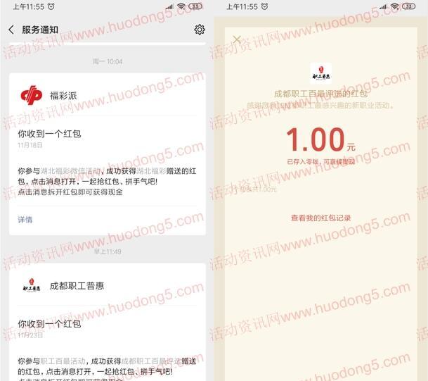 工惠活动家百最投票评选抽取随机微信红包 亲测中1元