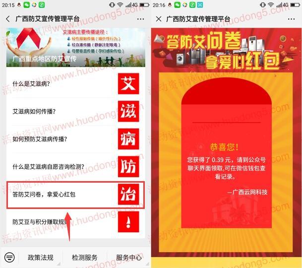 广西防艾宣传管理平台问卷抽随机微信红包 亲测中0.39元