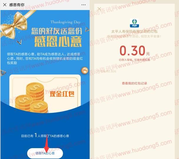太平人寿感恩心愿好礼抽随机金额微信红包 亲测中0.3元
