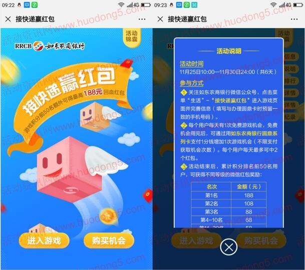 如东农商银行接快递抽1-88.88元微信红包 需定位江苏如东