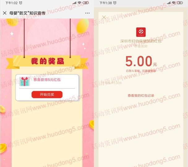 深圳妇幼保健母婴防艾答题抽2-50元微信红包 亲测中5元