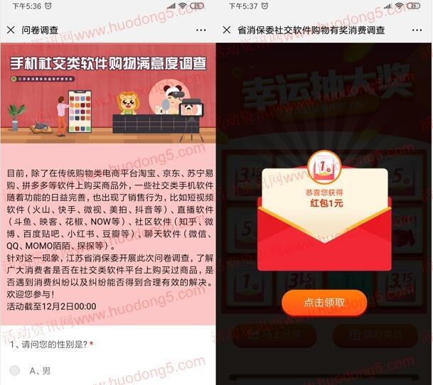 江苏消保委满意度问卷抽取1-31.5元微信红包 亲测中1元