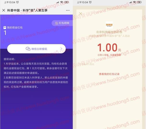 科普中国科学达人第五季答题抽随机微信红包 亲测中1元