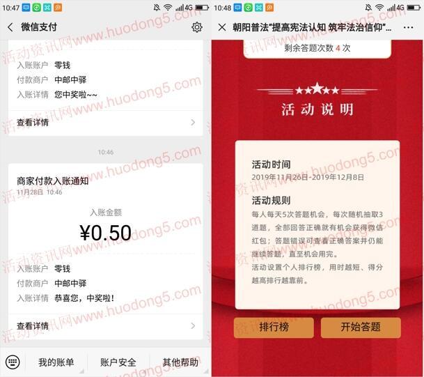 朝阳普法提高宪法认知答题抽随机微信红包 亲测中0.5元