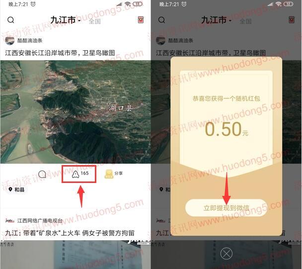 身边APP下载直接领取0.5元微信红包 亲测目前秒推零钱
