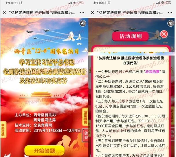 法治西青国家宪法日每天4轮答题抽随机微信红包奖励
