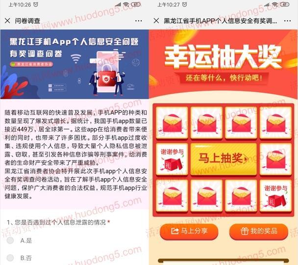 黑龙江省消费者协会信息安全问卷抽随机微信红包奖励