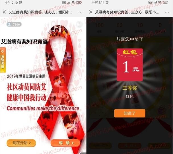 濮阳健康教育艾滋病知识问答抽1-5元微信红包 亲测中1元