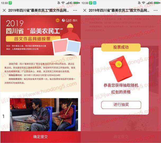 四川工会最美农民工投票抽取随机微信红包 每天可抽2次