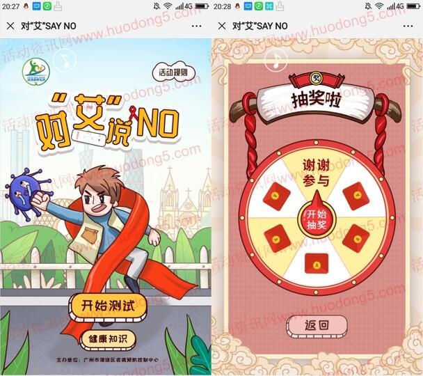 海珠健康对艾滋病说NO小游戏抽取1-10元微信红包奖励