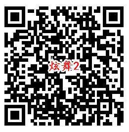QQ炫舞3个活动手游下载试玩送Q币、QQ现金红包奖励