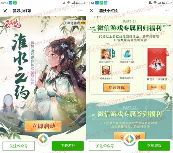 狐妖小红娘微信新一期手游试玩送3-188元微信红包奖励