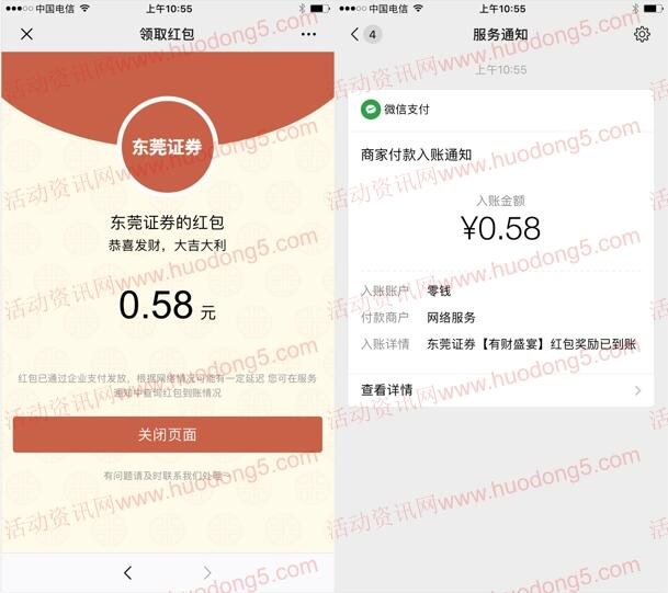 东莞证券双十二摇财神抽20万元微信红包 亲测中0.58元