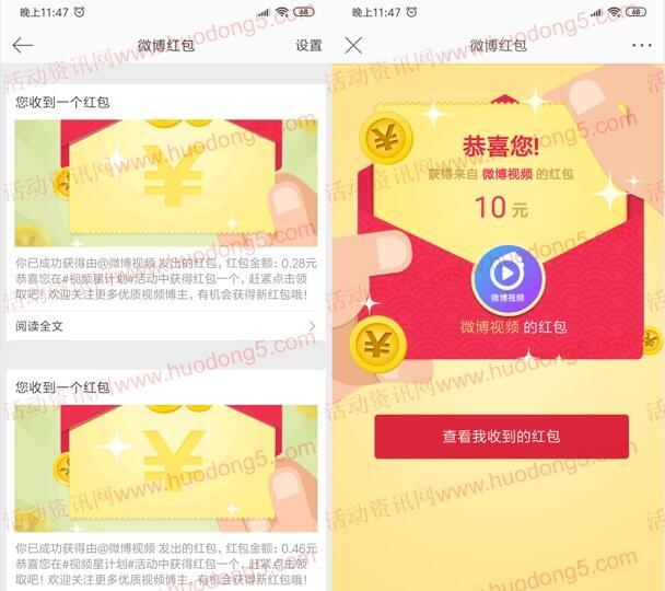 微博视频粉丝红包抽随机现金红包 亲测10+现金 可多次参加