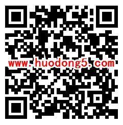 法治潍坊宪法法律知识竞答抽随机微信红包 亲测中0.54元