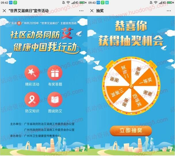 广州市健康教育世界艾滋病日答题抽1-10元微信红包奖励