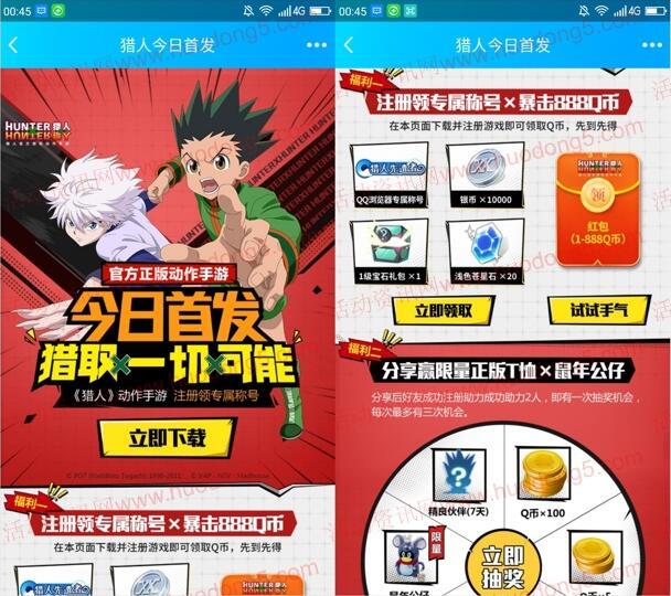 猎人QQ端今日首发手游下载试玩领取1-888个Q币奖励