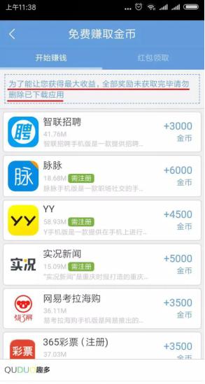 手机app试玩到底能不能赚钱?