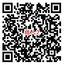 猎人QQ端2个活动手游下载试玩领取1-888个Q币奖励