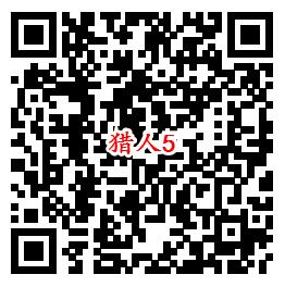 猎人QQ端5个活动手游下载试玩领取1-888个Q币奖励